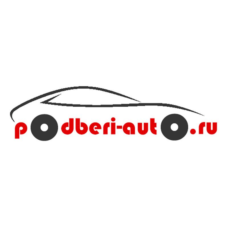 Подбор автомобиля в Москве и Московской области