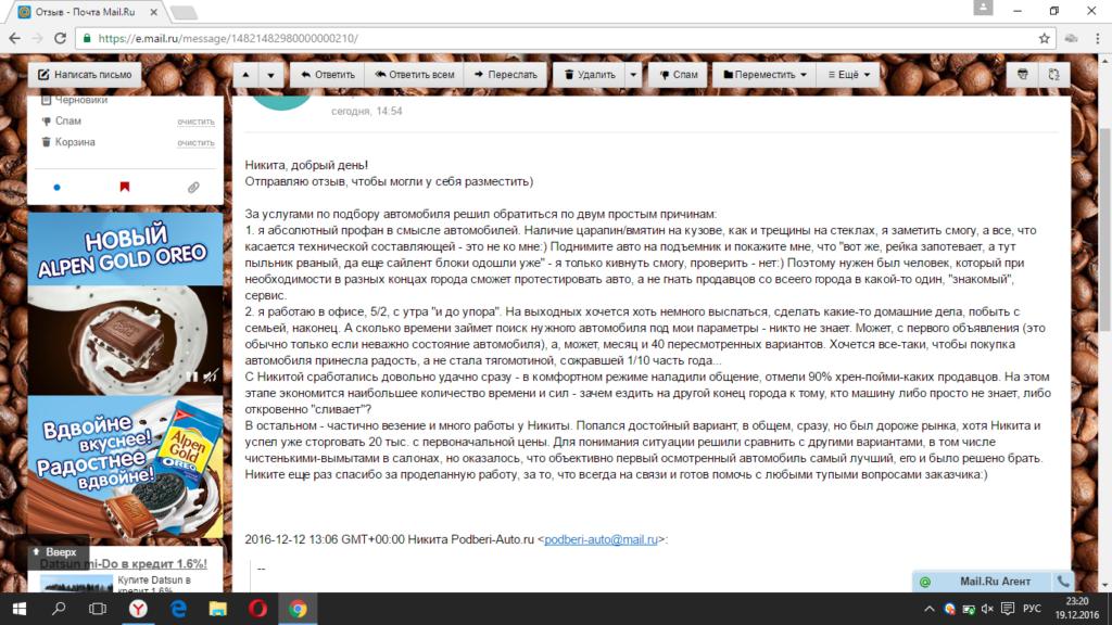 Отзыв о работе автоэксперта podberi-auto.ru
