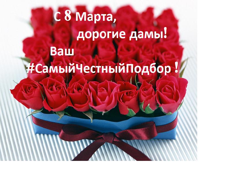 8 марта от автоэкспертов
