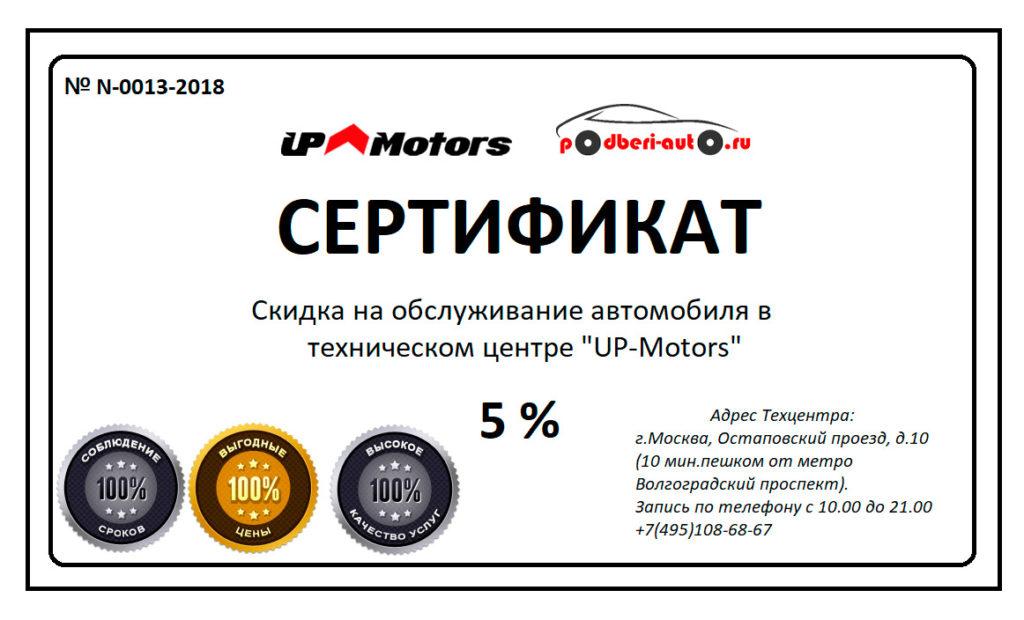 Скидочный сертификат на услуги техцентра АП-Моторс